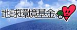 地球環境基金_バナー(空と海) (2)