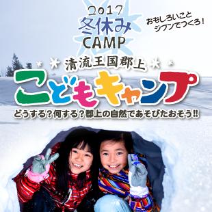2017清流王国郡上!冬休みこどもキャンプ