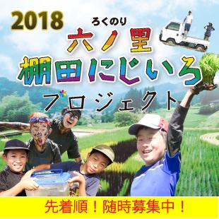 2018六ノ里棚田にじいろプロジェクト
