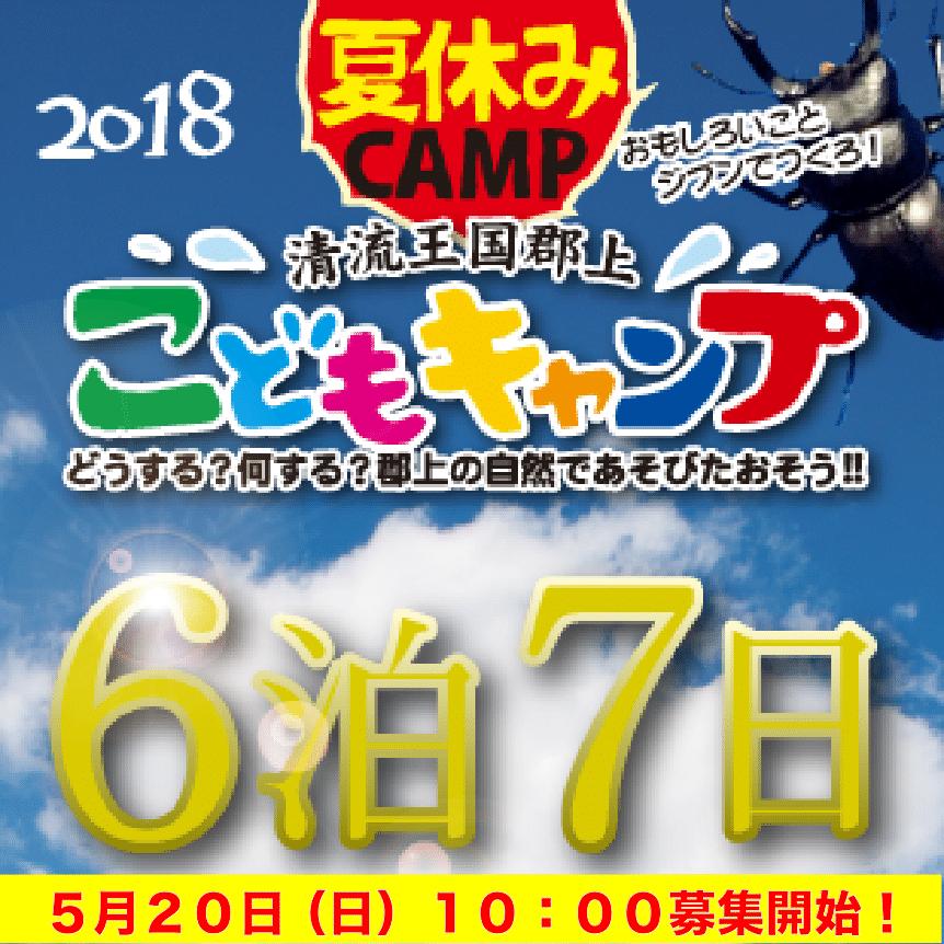2018清流王国郡上夏休み子どもキャンプ6泊