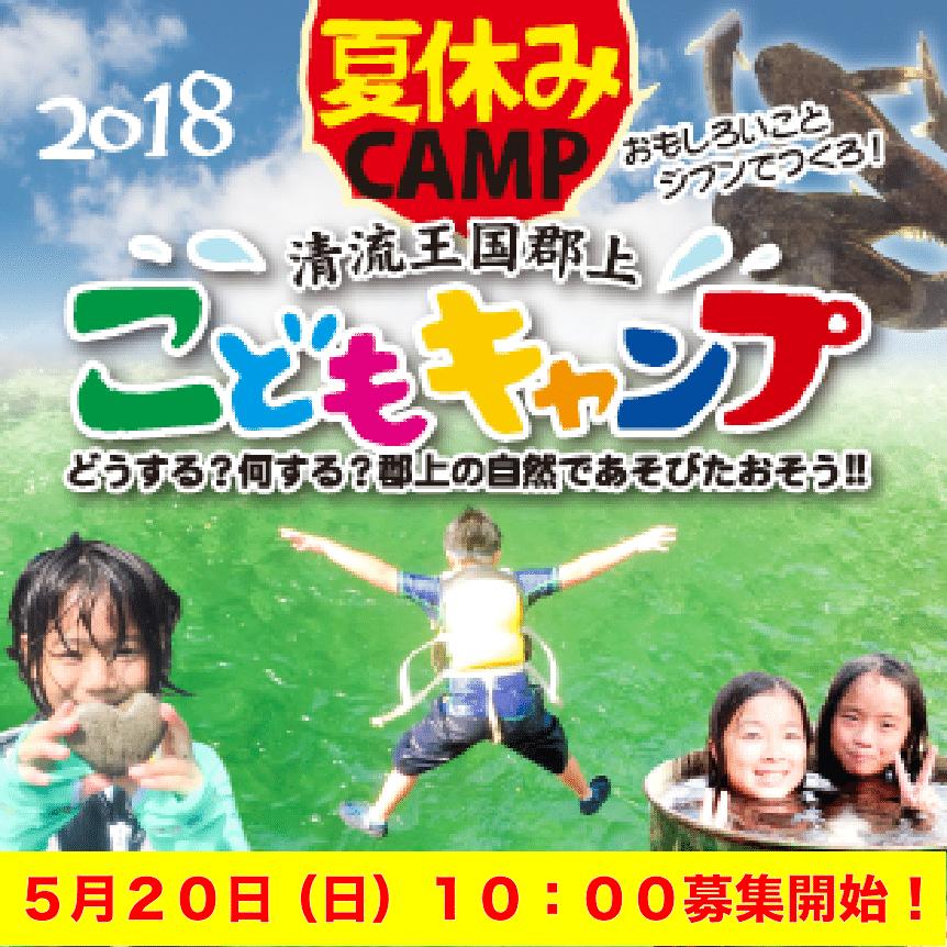 2018清流王国郡上夏休み子どもキャンプ
