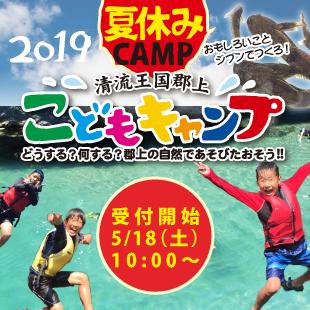 2019夏休み子どもキャンプ