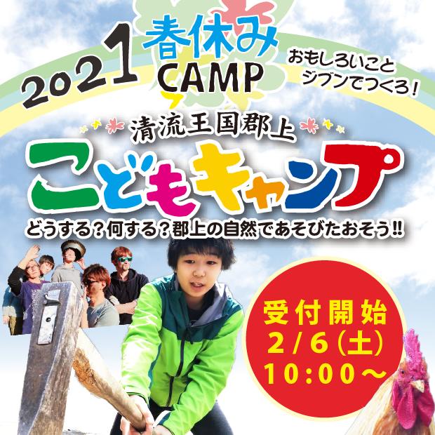 2021春休みこどもキャンプ
